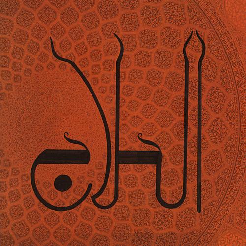 Issa Boulos - al-Hallaj - The Eye Recognizes عيسى بولص - الحلاج - العين تبصر