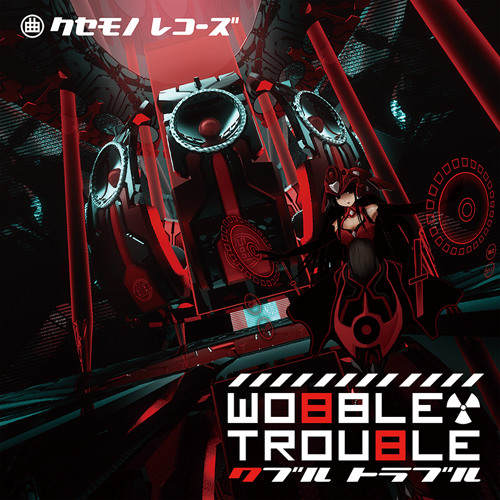 【Physical CD】Wobble Trouble【Available Now】