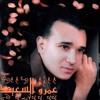 الدنيا زي المرجيحه _ عمرو السعيد
