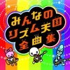 19 - Remix 3 (Tonight by Tsunku)