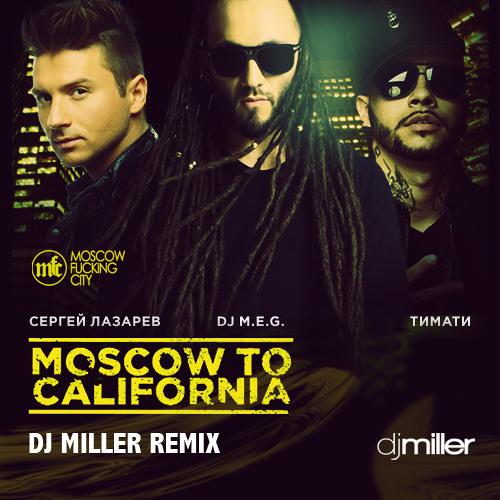 DJ M.E.G. - Moscow to California ft. Сергей Лазарев & Тимати (DJ Miller Remix)
