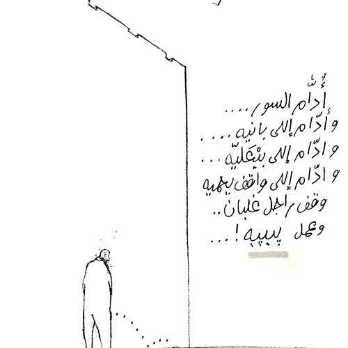 El Soor (The Wall) الســــــور