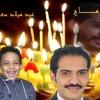Download عيد ميلاد سعيد Mp3