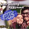 Tamil Ringtone: Yennam-Kathal Vaibogeme