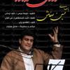 Safamanesh-07-2011-[Safar khovash]