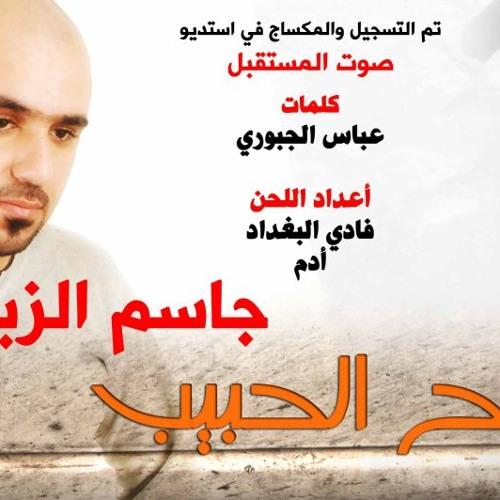 جديد - جراح الحبيب - كلمات الشاعر عباس الجبوري