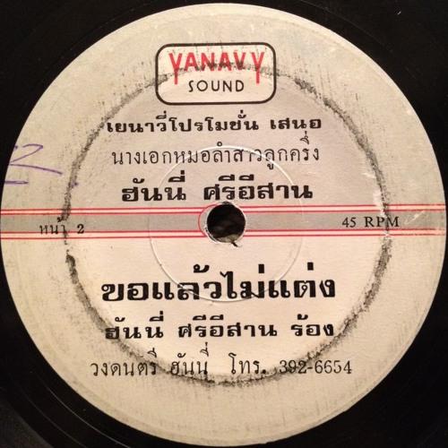 HONEY SRI-ISAAN-KOR LAEW MAI TANG