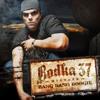 SMOKE CLOUDS - BODKA 37