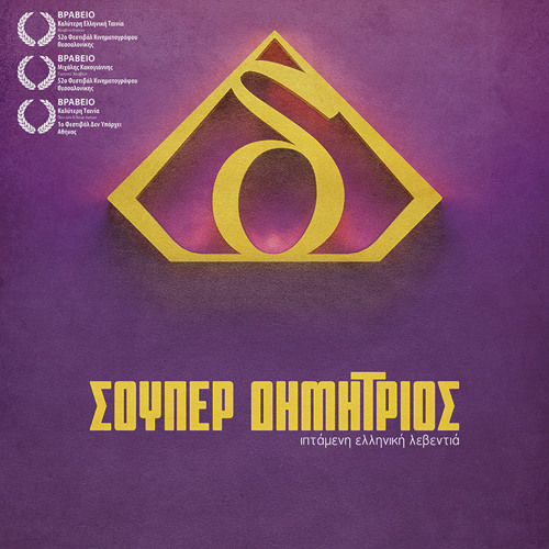 Σούπερ Δημήτριος OST
