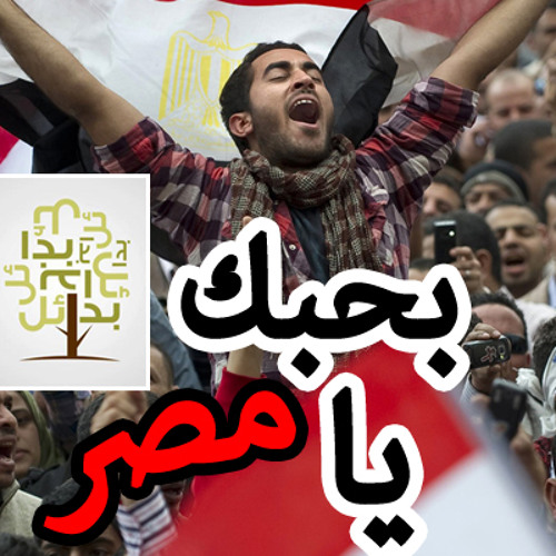 بدائل   بحبك يا مصر