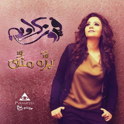 Fayrouz Karawya - Barra Menny