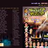 04-Undo ho Govancho: Composition by Fr. Arthur Pereira Attur.