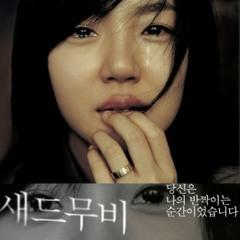 Streetkiller Music - Sad Movie Soundtrack