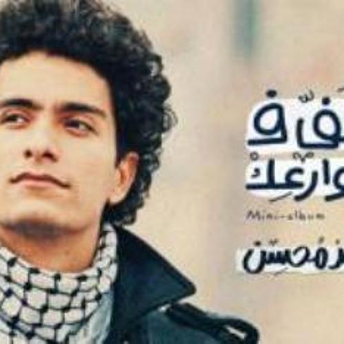 محمد محسن - وحدي