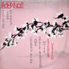 Cherry Pink And Apple Blossom White (Extended Remix) /Modern Romance featuring John Du Prez