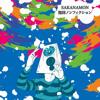 SAKANAMON「カタハマリズム (Katahamarizumu)」