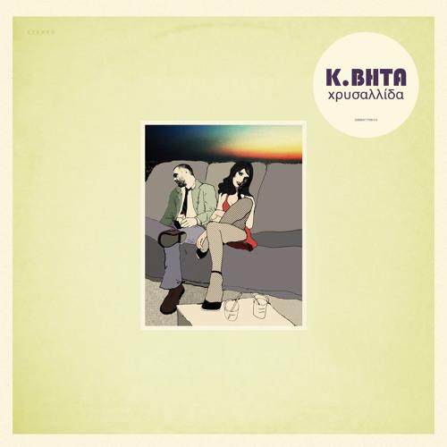 K.BHTA - Δύση