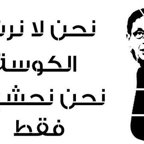 allah a3lam mp3