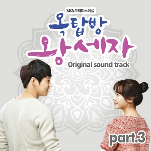 Jo Eun-After a long time (Male Version) Rooftop Prince ost