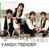 Yangxi Tsendep  - Amdo Bumo