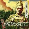 マリファナ音頭 (2005オリジナル)(Snippet)