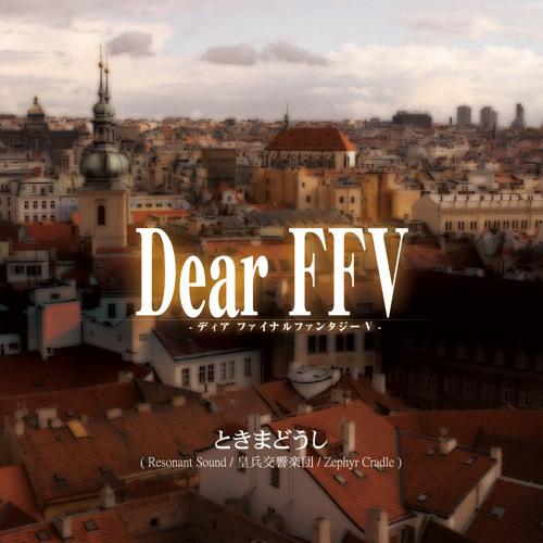 [Dear FFV] 親愛なる友へ