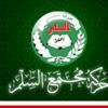 ناس التغيير الهادي .mp3 - 4shared.com - partage et stockage de fichiers en ligne - télécharger 8