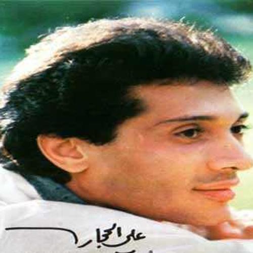 ثمانيناتي/اعذريني - علي الحجار - 1983