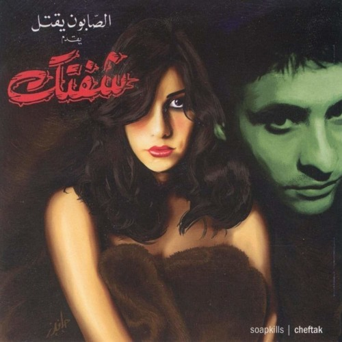 Soap Kills - Yasmeen Hamdan - Wadeh الصابون يقتل - ياسمين حمدان - واضح