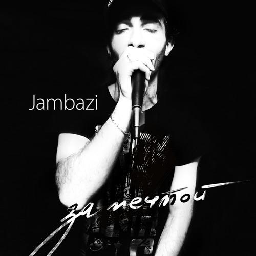 10. Jambazi - Ты ли