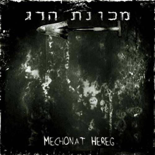 MECHONAT HEREG - Start The Riot - NKS prod 79