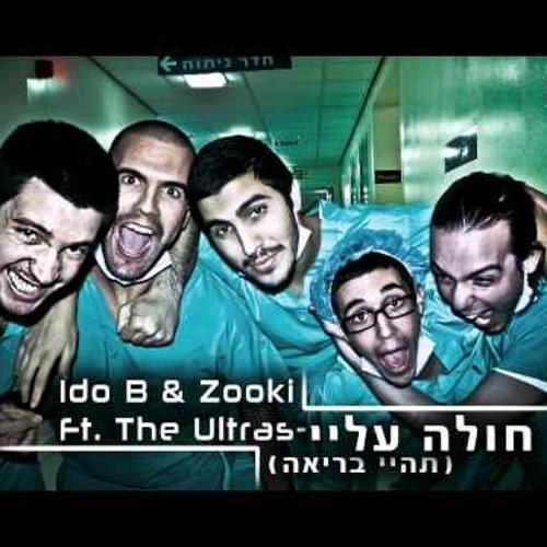 Ido B & Zooki Feat. The Ultras - חולה עליי (gaLB Bootleg)