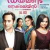 Nilaamalare - Diamond Necklace Malayalam Movie [Ringtone]