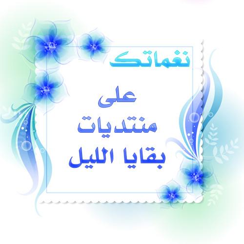 ساظل امشي - حسين الاكرف