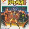 Castlevania II Belmont's Revenge Music (Game Boy)   Ripe Seeds (Plant Castle)