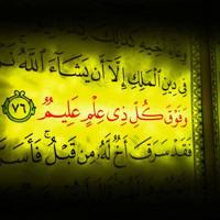 سورة يوسف | كاملة | الشيخ أحمد العجمى