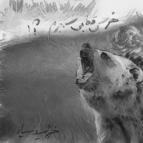 Khorshideh Siah - Kherseh Ghotbieh Semirom