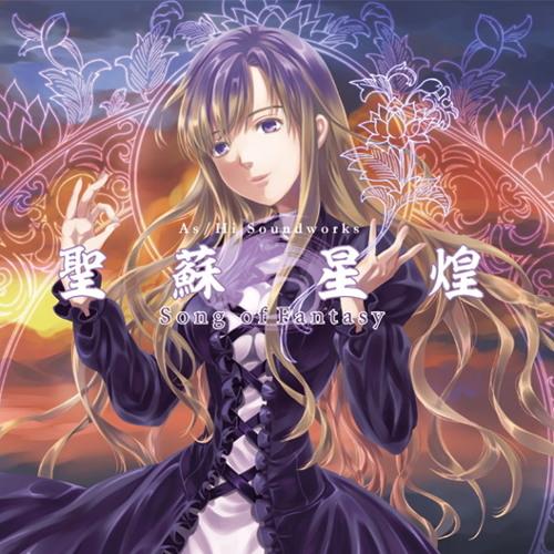 聖蘇星煌 ~Song of Fantasy~ XFD DEMO