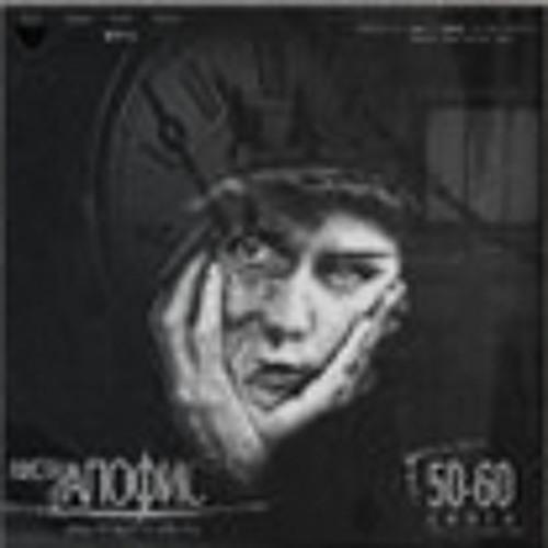 Mister Apofis - 50-60 (neurostep remix,nomixdown,snip)