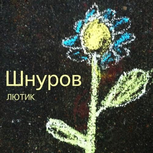 Сергей Шнуров — Ты охуительна