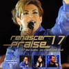 Renascer Praise 12 - Na tua Presença Portada del disco