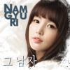 01. 그 남자 - Nam Gyu Ri