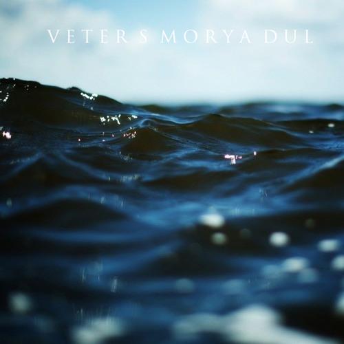 Veter s morya dul (Summer 2012 Mix)