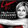 Googoosh - Bedrood