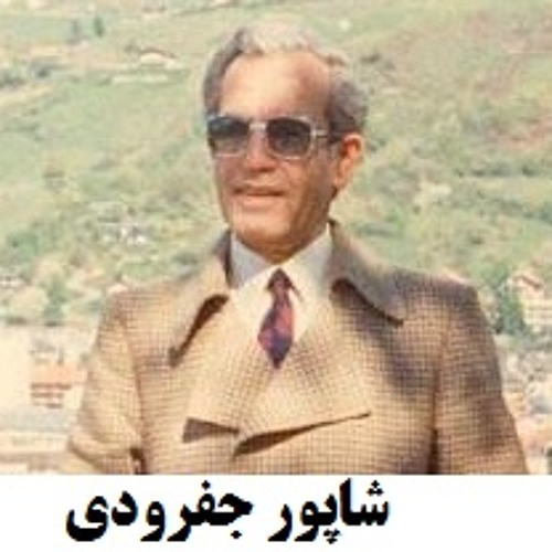 قدیمـی رشتی-شاهرخ جفرودی