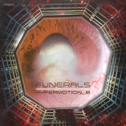 FUNERALS - Boo Sra - MISHKA RECORDS