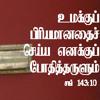 ஆரதனைக்கு......... சுத்தக் கண்ணா (சகோ.அகத்தியன் B.E) Tamil Christians Songs