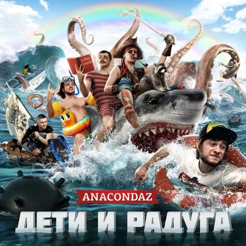 Anacondaz - Трус