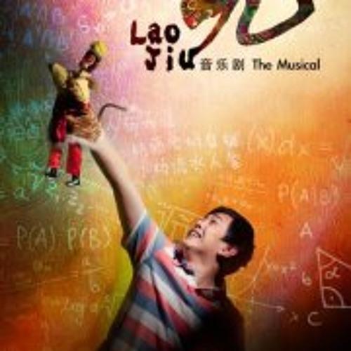 《我是老九》 - 《老九》音乐剧(2012)
