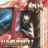 Ringtone - Воля и разум - Ария (Дальнобойщики 2001)